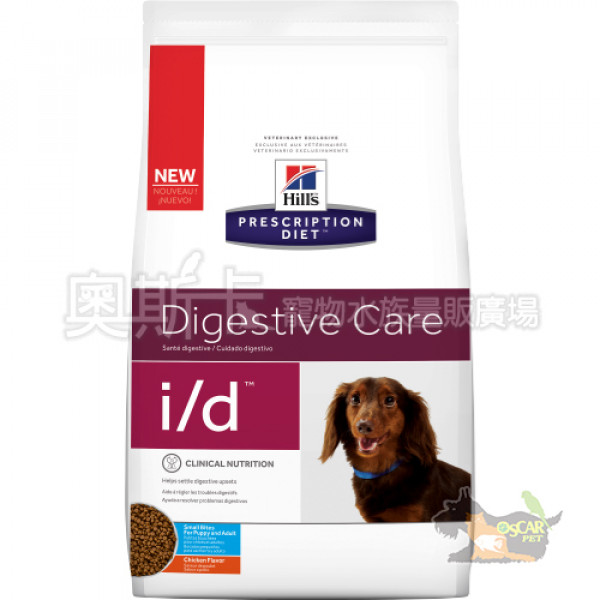 希爾思i/d消化系統護理犬處方(小顆粒)