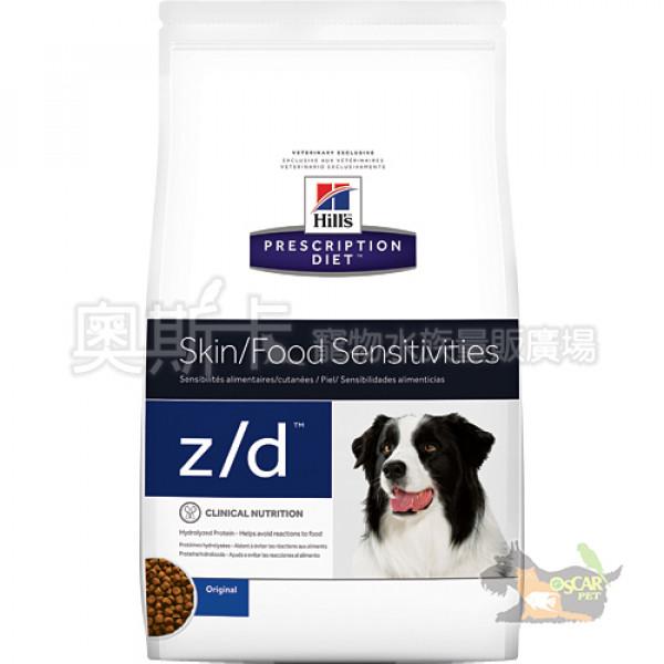 希爾思z/d ULTRA皮膚/食物敏感犬處方(小顆粒)