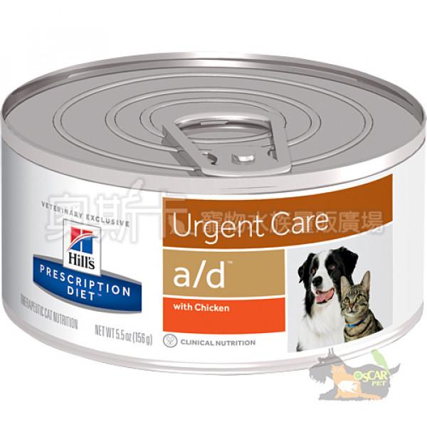 希爾思a/d犬隻/貓隻重點護理配方處方罐