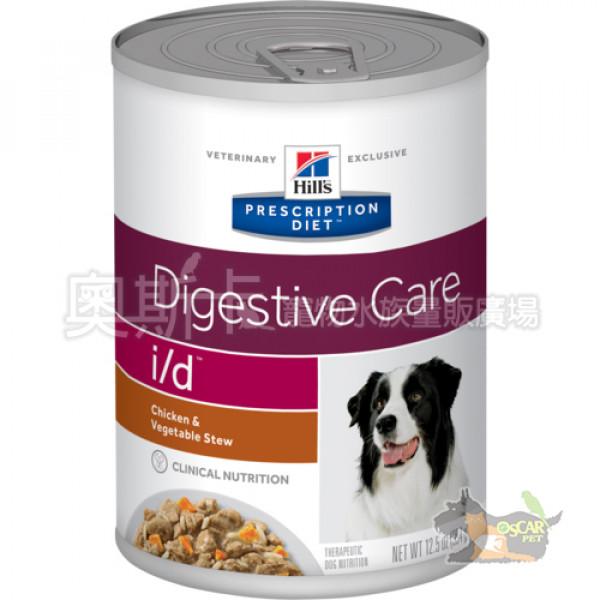 希爾思i/d消化系統護理(雞肉燉蔬菜)犬處方罐