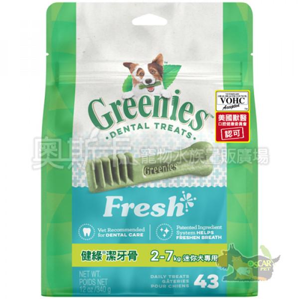 Greenies健綠(薄荷口味)潔牙骨-43支入(12oz /340g)(迷你2-7kg)