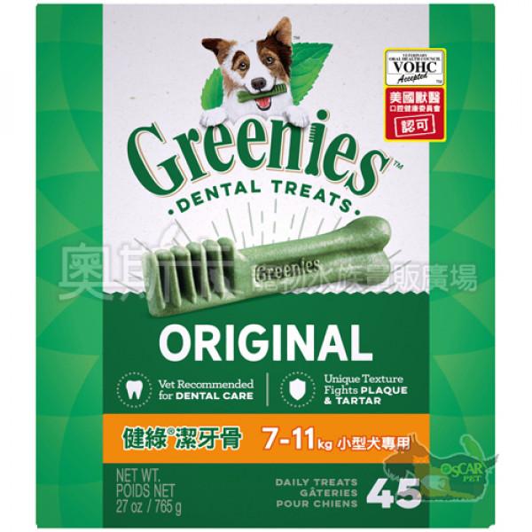 Greenies健綠(原味)潔牙骨-45支入(27oz)(小型7-11kg)【新環保盒裝】