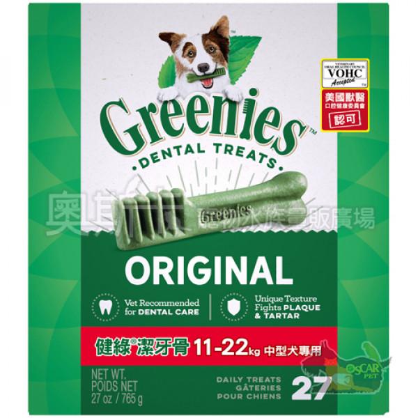 Greenies健綠(原味)潔牙骨-27支入(27oz)(中型11-22kg)【新環保盒裝】