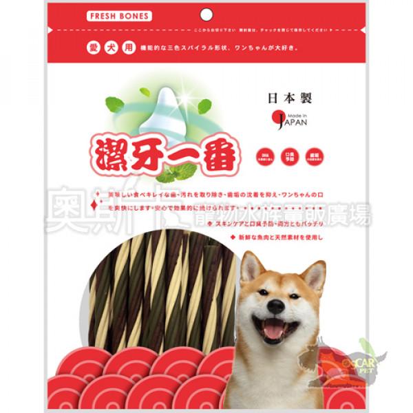 日本FRESH BONES-潔牙一番(鮪魚)三色螺旋棒/M(230g)