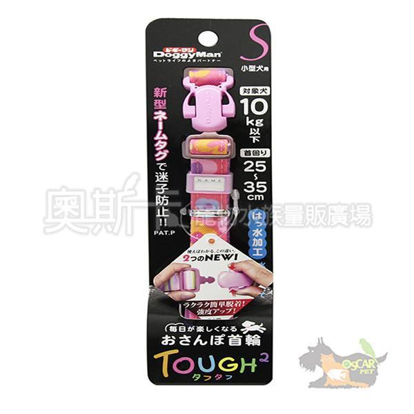 日本DoggyMan-犬用粉紅花園安全扣環項圈【有S / M / L等三種尺寸可選】