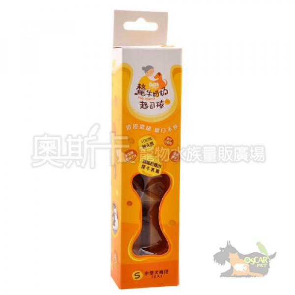 氂牛奶奶起司棒(Small小-2入)(28g x2)