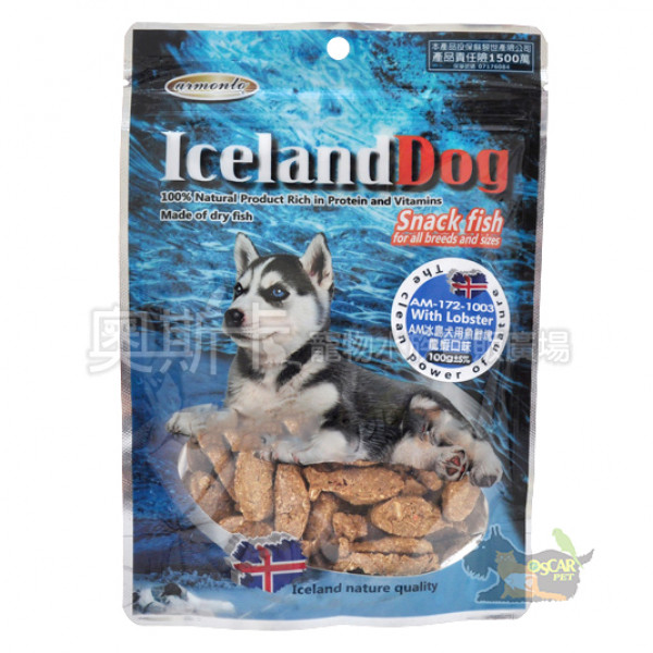 armonto阿曼特-AM冰島犬用鮮魚塊(龍蝦)
