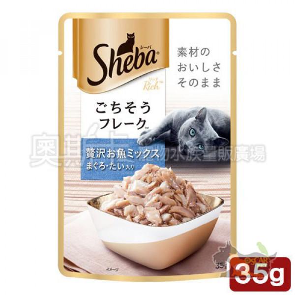 SHEBA日式鮮饌包-成貓專用鮮魚總匯(鮪魚+鯛魚)35g