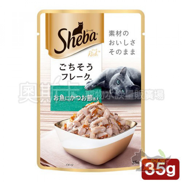 SHEBA日式鮮饌包-成貓專用鮮魚總匯(鮪魚+柴魚片)35g