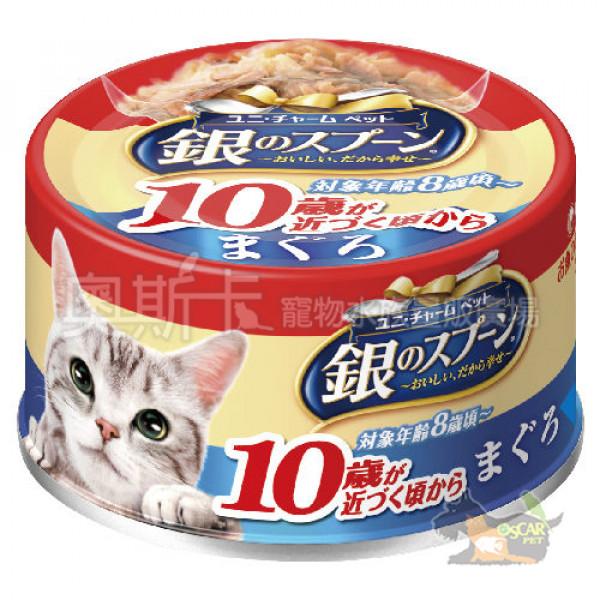 日本unicharm銀湯匙貓罐頭-鮪魚(10歲)70g