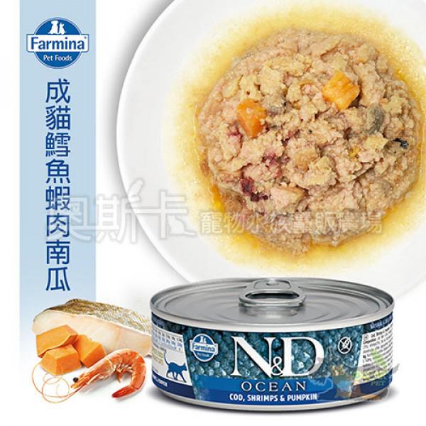 法米納ND海洋無穀貓主食罐-挑嘴成貓(鱈魚蝦肉南瓜)