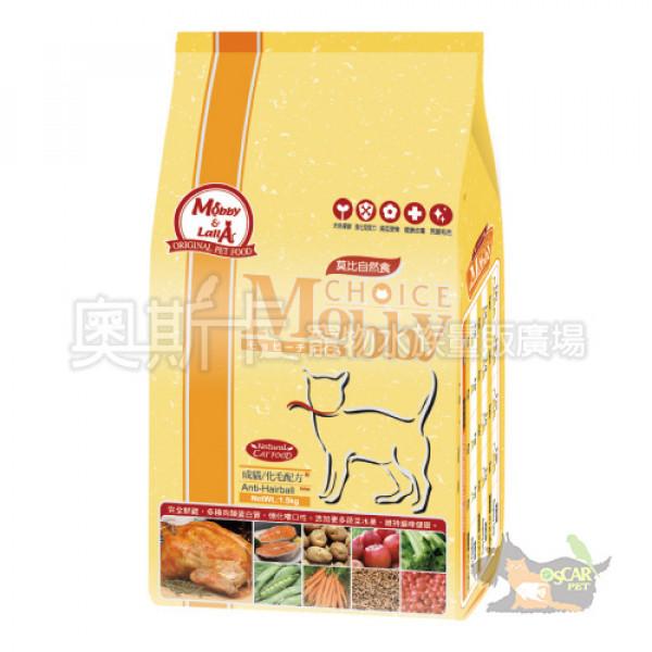 莫比自然食-成貓抗毛球專業配方