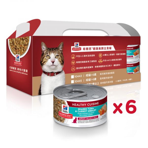 希爾思-成貓1-6歲香煎鮪魚燴胡蘿蔔 健康美饌主食罐 好攜盒(6罐入)