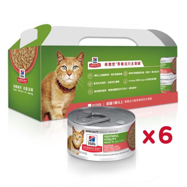 希爾思-成貓7歲以上 青春活力鮭魚燉蔬菜主食罐 好攜盒(6罐入)