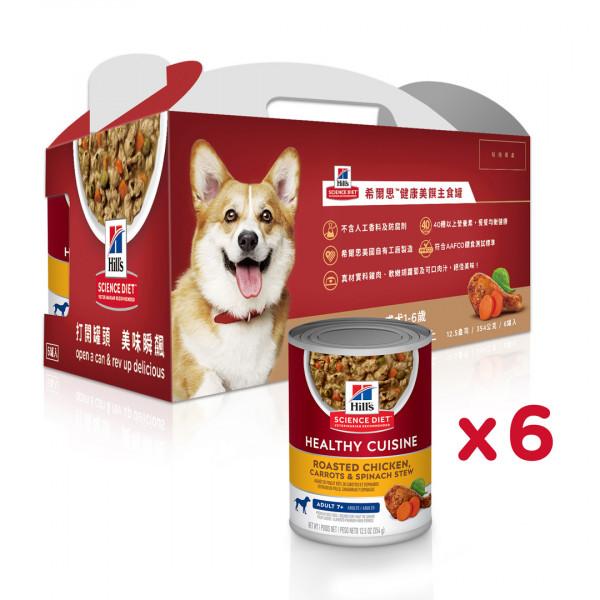 希爾思-成犬7歲以上香烤雞肉燉胡蘿蔔及菠菜 健康美饌主食罐 好攜盒(6罐入)