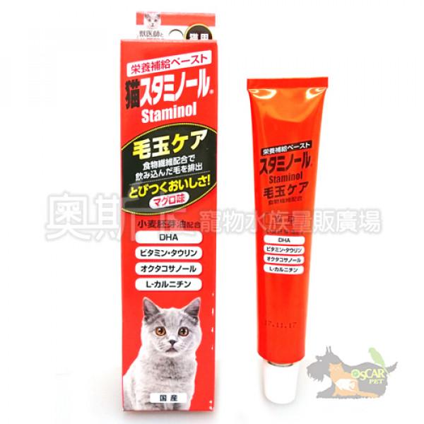Staminol/NK-381-0501貓咪專用-毛球護理DHA強效化毛膏50g
