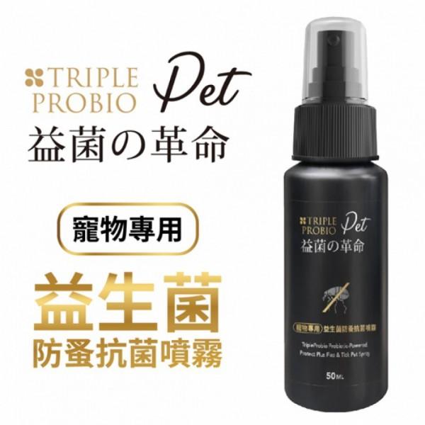 【益菌革命】TRIPLE PROBIO寵物專用益生菌防蚤抗菌噴霧 50ml