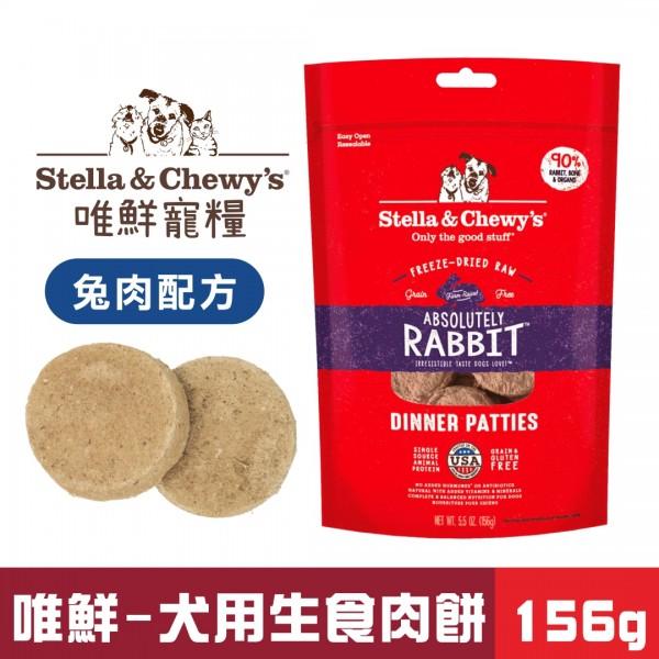 唯鮮寵糧-冷凍乾燥犬用肉餅生食餐(兔肉)