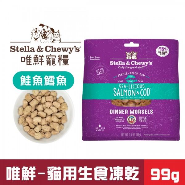 唯鮮寵糧-冷凍乾燥貓用生食凍乾(鮭魚鱈魚)