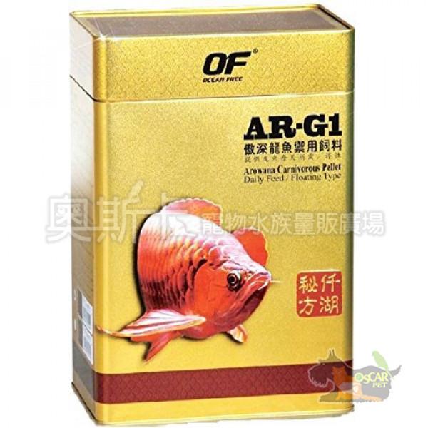 OF仟湖 傲深AR-G1 秘方龍魚禦用飼料『長條狀/大小顆粒』※2款規格