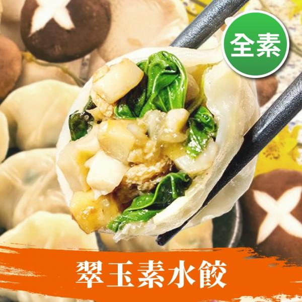 素食翠玉水餃20顆/500g包
