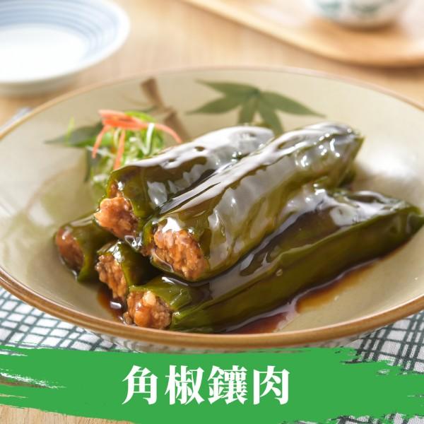 上海手工菜/豬肉料理:角椒鑲肉250g