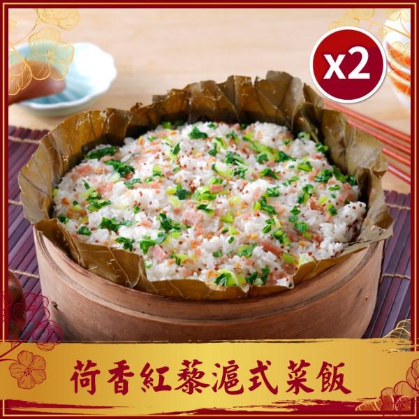 荷香紅藜滬式菜飯*2組