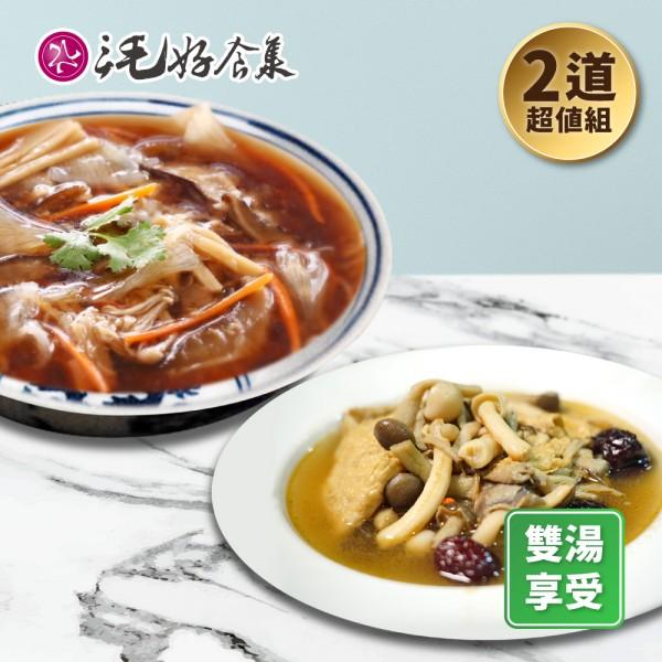 蔬食雙湯套組