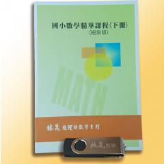 林晟國小精華課程(下冊)-偏重6年級