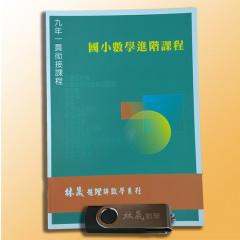 林晟國小進階課程-國小高年級比較深入及國一銜接課程