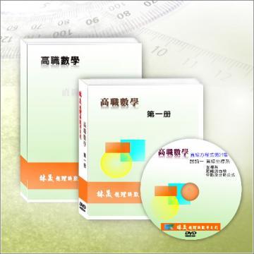 林晟高職數學第三冊(B類商科)