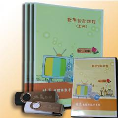 國小智能+基礎課程-(國小1+2+3+4年級)