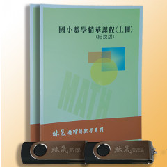 國小精華全(上+下)冊課程-(國小5+6年級)
