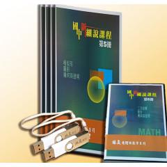 國中新細說第5+6冊+複習(國三學期)