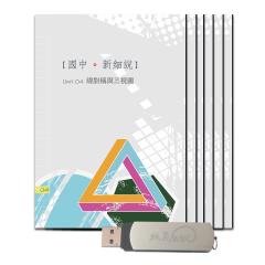 林晟(108課綱)國中新細說第二冊/(國一下學期)