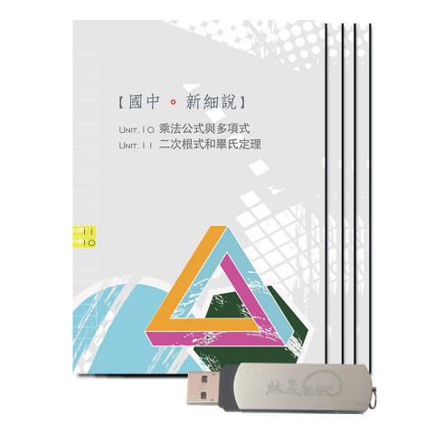 林晟(108課綱)國中新細說第三冊/(國二上學期)