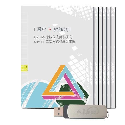林晟(108課綱)國中新細說第3+4冊/(國二上+下學期)