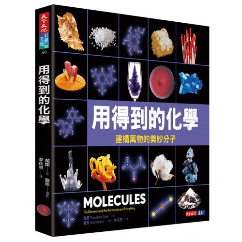 用得到的化學:建構世界的美妙分子