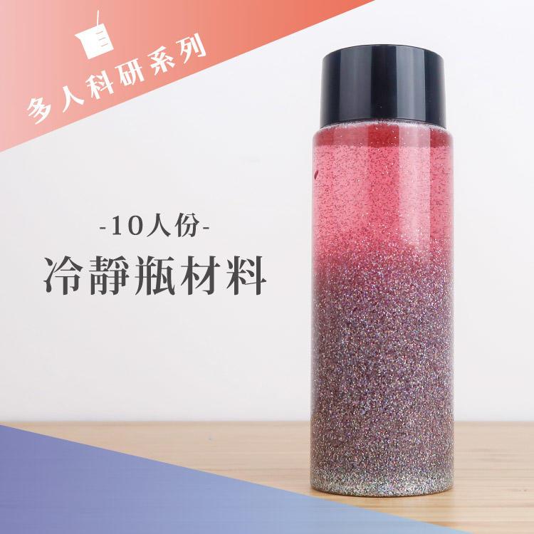冷靜瓶材料組(10人份)