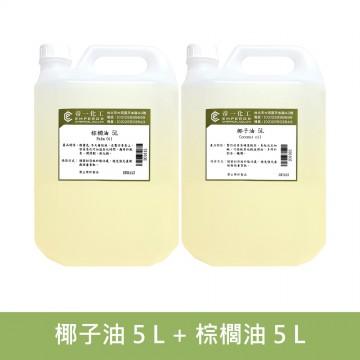 香皂油脂組-棕櫚油5L/椰子油5L