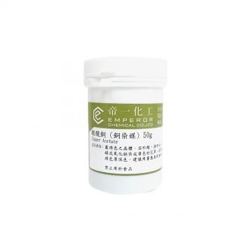 醋酸銅 (銅染媒)