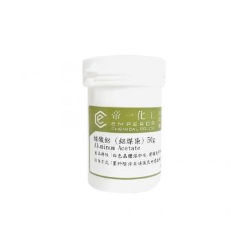 醋酸鋁 (鋁煤染)