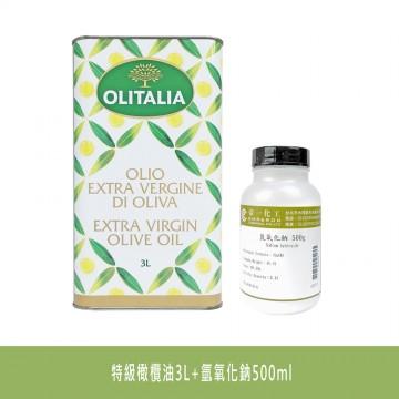 高級橄欖皂組-氫氧化鈉/特級橄欖油