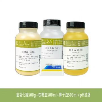 入門好皂組-氫氧化鈉/棕櫚油/椰子油/pH試紙