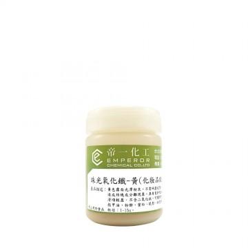 珠光氧化鐵 - 黃 (化妝品級)