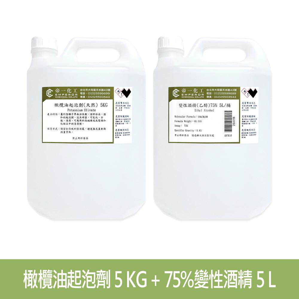 橄欖油起泡劑,萬用清潔劑,75%變性酒精,帝一化工, 清潔原料推薦,打掃清潔, 環境消毒