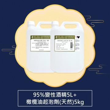 【限時免運】橄欖油起泡劑+95%變性酒精