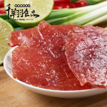 [千翔肉乾]-港澳限定-原味檸檬肉乾235g(真空包裝)