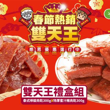 [千翔肉乾]-2019春節熱銷雙天王-(特厚蜜汁肉乾300g+泰式檸檬肉乾300g)禮盒組