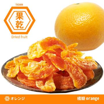 [千翔]清新果乾-橘瓣120g